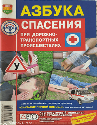 Азбука спасения при ДТП