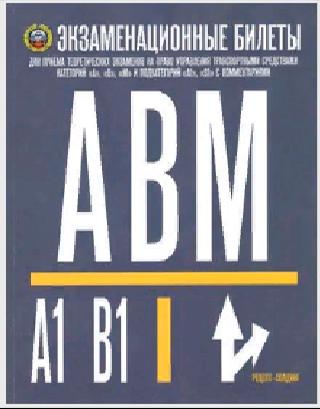 Экзаменационные билеты категорий А, В, M и подкатегорий A1 и B1 с комментариями