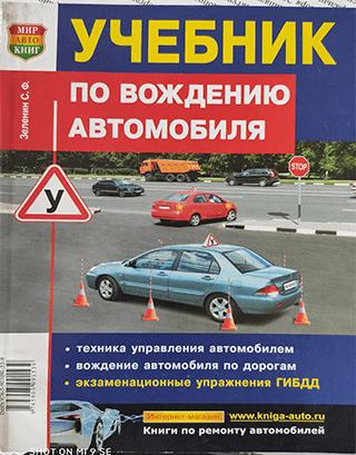 Учебник по устройству автомобиля
