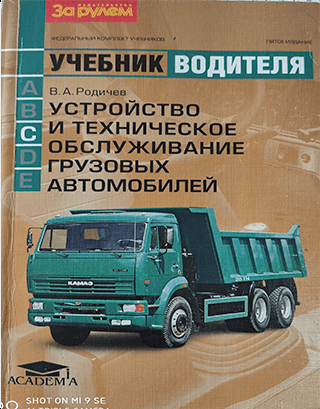 Учебник водителя Устройство и техническое обслуживание грузовых автомобилей