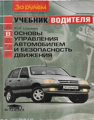 Учебник водителя Основы управления автомобилем и безопасность движения