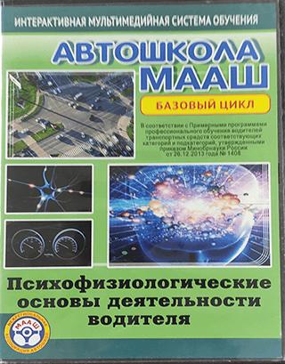 Интерактивная мультимедийная система обучения: Психофизиологические основы деятельности водителя