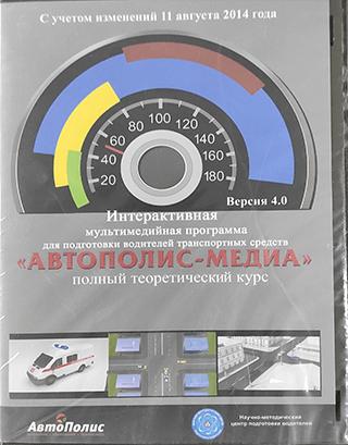 Интерактивная мультимедийная система обучения для подготовки водителей транспортных средств