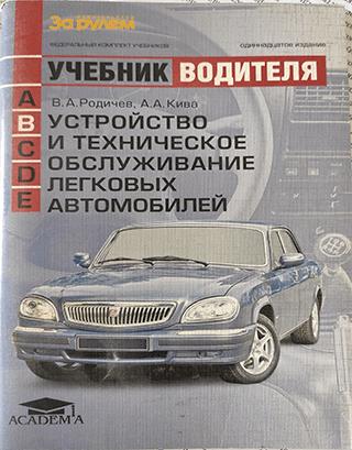Учебник водителя Устройство и техническое обслуживание легковых автомобилей