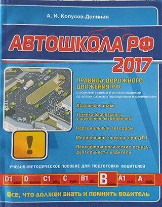 Автошкола РФ 2017 Учебно-методическое пособие для подготовки водителей